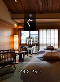 """""""ぐ""""群青 ツインベッド"""