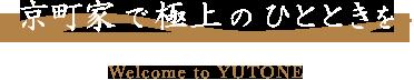 京町家で極上のひとときを Welcome to YUTONE