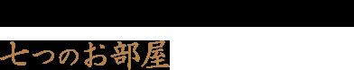 京の風に触れ、京の四季を感じる七つのお部屋