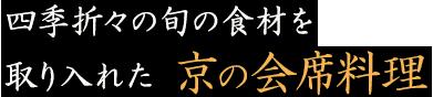 四季折々の旬の食材を取り入れた京の会席料理