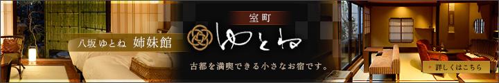 八坂ゆとね 姉妹館 室町ゆとね 2016年12月1日OPEN 京都・室町通に全7室の小さなお宿が誕生。 詳しくはこちら